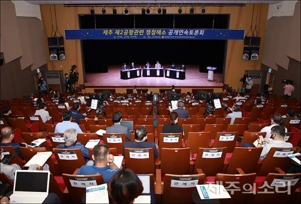9일 오후 2시 설문대여성문화센터에서 2번째 제주 제2공항 관련 쟁점해소 공개연속토론회가 열렸다.