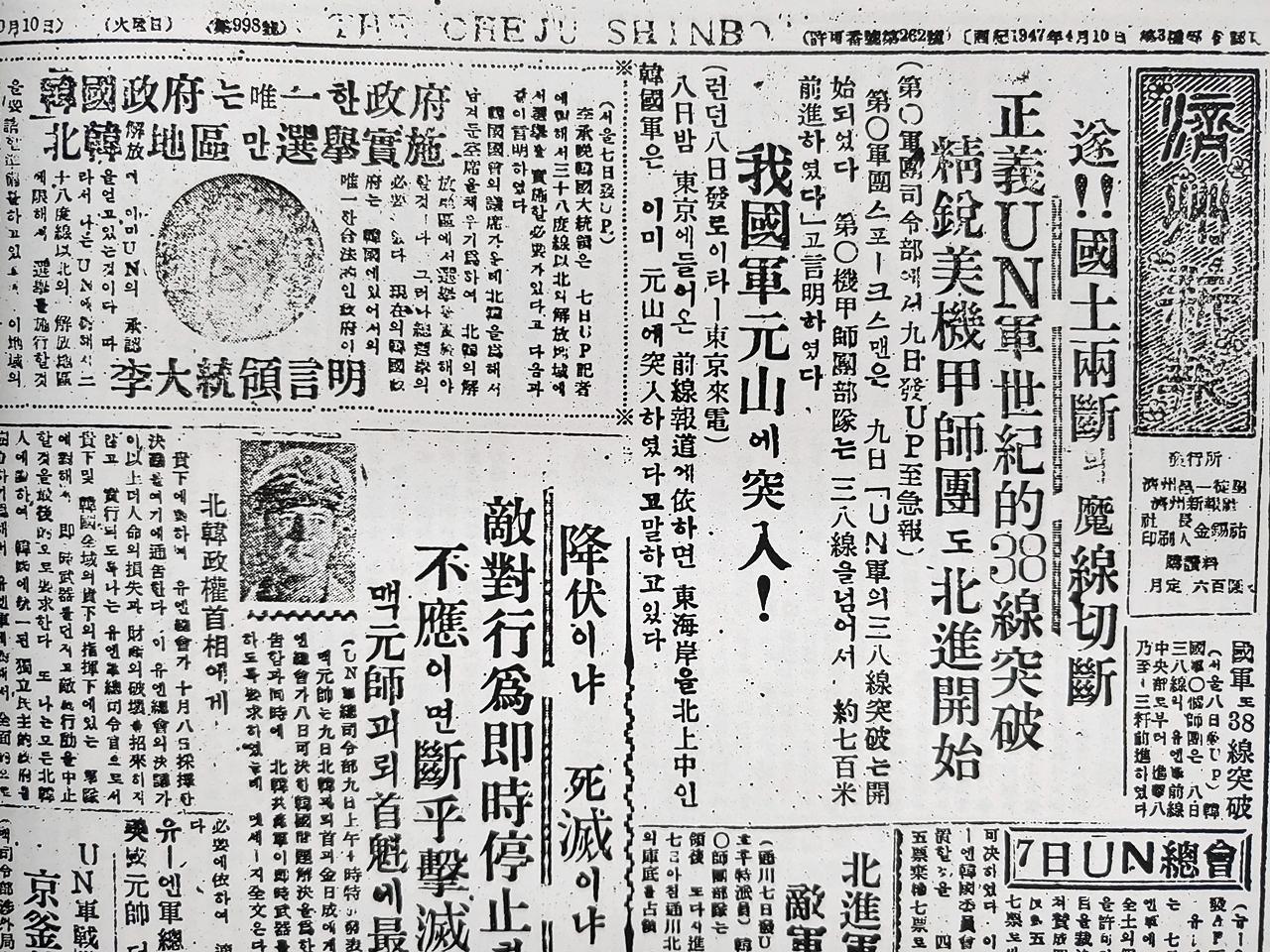 1950년 10월 10일 제주신보 기사. ⓒ제주의소리