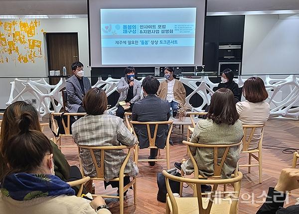 7일 제주시소통협력센터와 제주도사회적경제제지원센터가 공동 개최한 '돌봄의 재구성 인사이트 포럼'. ⓒ제주의소리